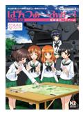 戦車道ボードゲーム「ぱんつぁー・ふぉー!」公式サイト